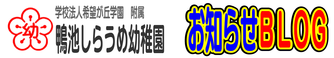 鴨池しらうめ幼稚園 お知らせブログ